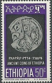Sello: Silver of Gersem, 8th cent. (Etiopía) (Ancient Ethiopian Coins) Mi:ET 619,Sn:ET 535,Yt:ET 540
