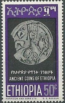 Sello: Silver of Gersem, 8th cent. (Etiopía) (Ancient Ethiopian Coins) Mi:ET 619,Sn:ET 535,Yt:ET 540
