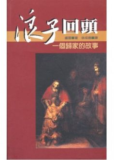 The Return of the Prodigal Son - (Traditional Chinese Edition) by LuYun, http://www.amazon.com/dp/9575875133/ref=cm_sw_r_pi_dp_Trc8rb0YM2YSQ