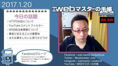 雑談WEBマスターのまったり30分 Vol.20