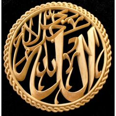 Allah Sign Hand carved in wood Arabic Decor, Islamic Decor, Islamic Wall Art, Islamic Gifts, Arabic Calligraphy Art, Caligraphy, Intarsia Wood, Wood Pendant Light, Wood Carving Art