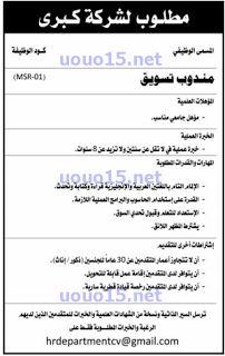 وظائف شاغرة فى قطر: وظائف الصحف القطرية 7 ديسمبر 2016