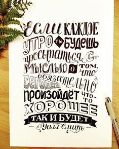 Мои мысли -мои скакуны...#lettering #letteringinspiration #letter #handlettering #леттеринг #леттерингикаллиграфия #typographyinspired #type