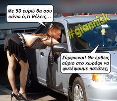 """87 """"Μου αρέσει!"""", 1 σχόλια - Giannisk (Kritikos) (@giannis_k4) στο Instagram: """"#greekquotes #greekmemes #giannisk"""""""