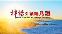 """【Eastern Lightning】Micro Film """"God's Word Led Me To Forge Testimo - Funny Videos at Videobash"""