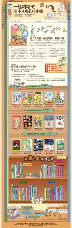 一起閱讀吧!!陪伴我成長的書櫃 PART2,兒童文學類及青少年小說全面79折起~~