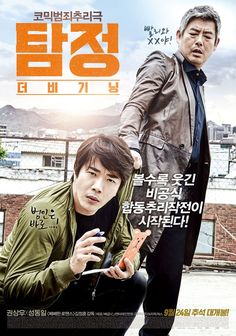 The Accidental Detective - 탐정: 더 비기닝 - Tamjung: Deo Bigining (2015) There's An Amateur, Who Wants To Be A Detective, and A Veteran Detective Who's Treated Like An Old-Timer. What Do You Think Will Happen When The Two Meet? Starring: Kwon Sang-Woo, Sung Dong-Il, Seo Young-Hee, Park Hae-Joon #Hallyu