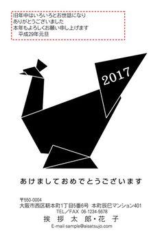 折り紙で鶏を象りました。 #年賀状 #デザイン #酉年