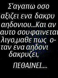 ΓΙΑ ΣΕΝΑ ΜΟΝΟ...Α Advice Quotes, Me Quotes, Life Journey Quotes, Greece Quotes, Fighter Quotes, Proverbs Quotes, Smart Quotes, To Infinity And Beyond, Love Words