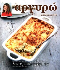 Greek Recipes, Lasagna, Macaroni And Cheese, Cooking, Ethnic Recipes, Books, Lasagne, Mac Cheese, Baking Center