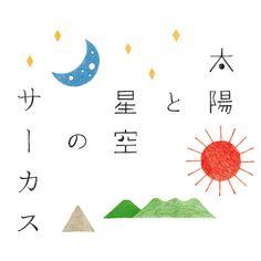 『太陽と星空のサーカス』Circus of the starry sky and the sun