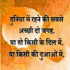 hindi quotes whatsapp dp images picture pics wallpaper
