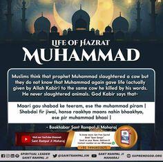 #LifeStory_Of_NabiMuhammad सातवें आसमान पर जब मुहम्मद जी गए। पर्दे के पीछे से आवाज आई की प्रति दिन पचास नमाज किया करें। वहाँ से पचास नमाजों से कम करवाकर केवल पाँच नमाज ही अल्लाह से प्राप्त करके नबी मुहम्मद वापिस आ गए। Last Prophet Sant Rampal Ji