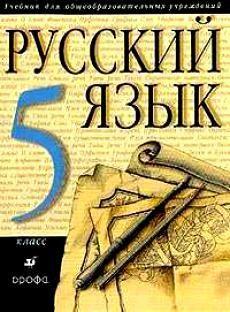 Ответ на упражнение 771 - Русский язык 5 класс Разумовская ГДЗ решебник
