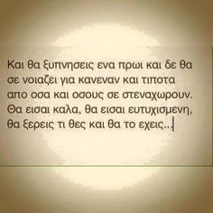 .. Greek Quotes, Love Quotes, Messages, Thoughts, Motivation, Qoutes, Poetry, Smile, Qoutes Of Love