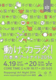 Japanese Publication: Roppongi Art Night Guide Book. Groovisions. 2014