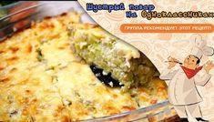 Видеоролик Ethnic Recipes, Food, Meals, Yemek, Eten