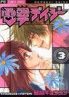 Dengeki Daisy, Shoujo, Manga Anime