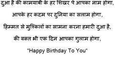 Birthday SMS in Hindi – वक़्त भी एक दिन आपका गुलाम होगा