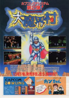 The Arcade Flyer Archive - Video Game Flyers: CP System, Capcom Arcade, Make A Flyer, Archive Video, Graphic Design Trends, 8 Bit, Michael Jackson, Game Art, Bella, Videogames