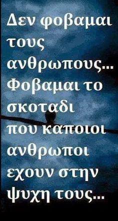 Δεν φοβάμαι το σκοτάδι. Η νύχτα γίνεται μέρα... το σκοτάδι γίνεται  φως!!!