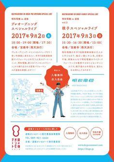 Graphic Design Layouts, Brochure Design, Layout Design, Flyer And Poster Design, Flyer Design, Composition Design, Japan Design, Editorial Layout, Business Card Design