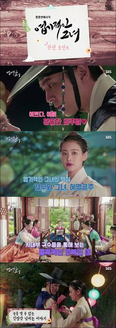 """[Video] Joo Won and Oh Yeon-seo's """"My Sassy Girl - Drama"""", points not to miss"""
