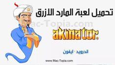 تنزيل لعبة المارد الازرق اكيناتور Akinator للاندرويد و الايفون مجانا ماك توبيا Disney Characters Fictional Characters Donald