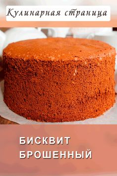 Thrown sponge cake- Бисквит брошенный # recipes products # for cake # sponge cake - Russian Cakes, Russian Desserts, Russian Recipes, Polish Cake Recipe, Napoleons Recipe, Tatyana's Everyday Food, Napoleon Cake, Cake Recipes, Dessert Recipes