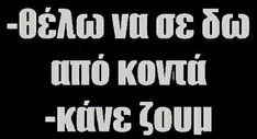 Funny Facts, Funny Quotes, Sarcasm Only, Free Therapy, Greek Quotes, Love Words, Texts, Lyrics, Lol