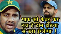 Champions Trophy में Team India से भिड़ने से बचना चाहता है England। ये '......https://youtu.be/LVtYl8adeTQ
