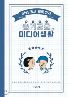 슬기로운 미디어생활 Web Design, Graphic Design Tips, Retro Design, Page Design, Layout Design, Book Cover Design, Book Design, Visual Communication Design, Promotional Design