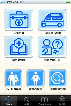 Medical Encyclopedia for Home Use: In the aftermath of the earthquake in Japan, this iPhone Ap has topped the list of downloads in Japan for the past 4 days. #iPhone_Ap #Medical_Encyclopedia