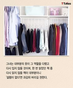 당신은 무엇에 둘러싸여 살고 싶은가? - T Times Organization, Home Decor, Getting Organized, Organisation, Decoration Home, Room Decor, Tejidos, Home Interior Design, Home Decoration