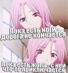 Пока есть ноги .....😺 Anime Mems, Funny Memes, Jokes, I Love Anime, My Mood, Humor, Kuroko, Laughter, Anime Art
