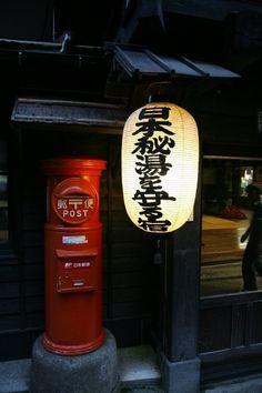 post / hoshi onsen