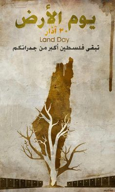 The Day of our, Palestinian Land