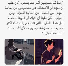 Mood Quotes, Life Quotes, Soul Ties, Cover Photo Quotes, Beautiful Arabic Words, Sad Anime, Best Friend Quotes, Arabic Quotes, Friendship Quotes
