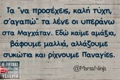 Find images and videos about quotes, greek quotes and greek on We Heart It - the app to get lost in what you love. Life In Greek, Me Quotes, Funny Quotes, Funny Statuses, Greek Quotes, English Quotes, Hilarious, Funny Stuff, Humor