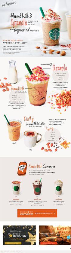 スターバックス様の「アーモンド+ミルク+&+グラノラ+フラペチーノ」のランディングページ(LP)かっこいい系|飲料・お酒