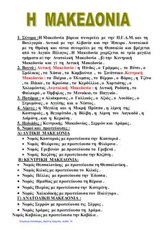 Μελέτη Δ΄ Επανάληψη 1ης ενότητας: ΄΄ Ελλάδα - η χώρα μας ΄΄ Teacher, Classroom, Education, School, Geo, Kids, Class Room, Young Children, Professor