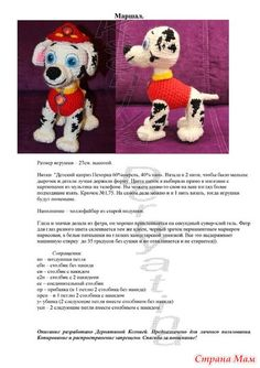 My son would love these, he is obsessed with Paw Patrol. Paw Patrol Hat, Paw Patrol Pups, Crochet Bookmarks, Crochet Amigurumi Free Patterns, Stuffed Animal Patterns, Amigurumi Doll, Crochet Animals, Crochet Baby, Dog Crochet