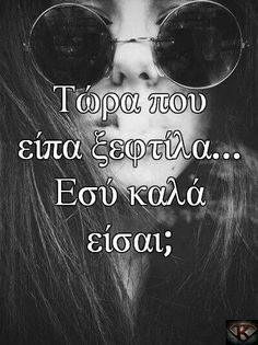 Smart Quotes, Best Quotes, Funny Quotes, Greek Quotes, Just Me, True Stories, Sarcasm, Funny Pictures, Wisdom