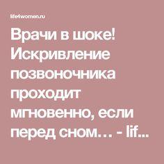 Врачи в шоке! Искривление позвоночника проходит мгновенно, если перед сном… - life4women.ru