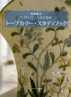 quiltparty: Yoko Saito's taupe color study book (Reprint edition) - Purchase now to accumulate reedemable points! Yoko Saito, Japanese Patchwork, Patchwork Bags, Quilted Bag, Hand Applique, Color Studies, Fabric Bags, Taupe Color, Quilt Patterns