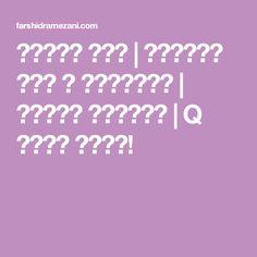 مشاور سئو   مشاوره سئو و تبلیغات   فرشید رمضانی   Q پیدا شوید!