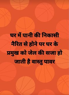 2bhk House Plan, New House Plans, Lord Shiva Mantra, Wedding Thanks, House Construction Plan, Ayurvedic Remedies, Gk Knowledge, Hindu Dharma, Vastu Shastra