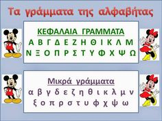 Alphabet, Comics, School, Blog, Comic Book, Comic Books, Comic, Cartoon, Graphic Novels