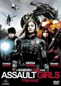Yoshikazu Fujiki also stars in this sci-fi action flick from director Mamoru Oshii (of Ghost in the Shell fame). Description from asianwack.com. I searched for this on bing.com/images