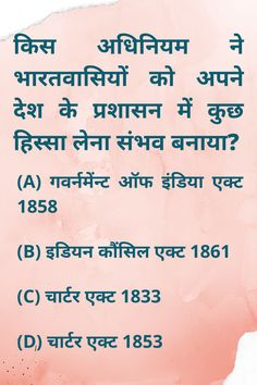 India GK 2021   GK Questions 2021 in Hindi - सामान्य ज्ञान 2021   GK in Hindi #IndiaGk #GKQuestions #Questions #Gkexams #IndiaGkinhindi #Gkinhindi India Gk, Rajasthan India, Gk In Hindi, Gk Questions, Computer Science, Knowledge, Math Equations, Goa India, Computer Technology